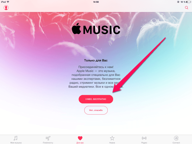 Apple Music main