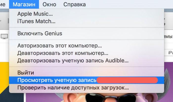 Меню магазина приложения iTunes на MacBook