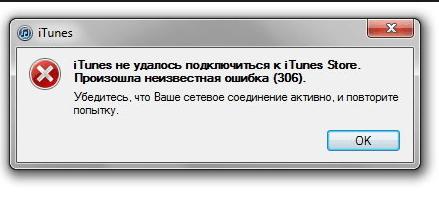 Ошибка, связанная с iTunes