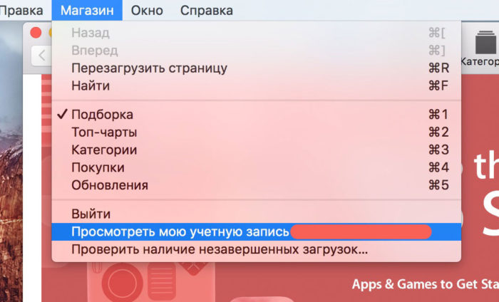 Просмотр AppleID с MacAppStore на MacBook