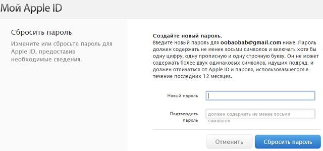 Смена пароля от Apple ID