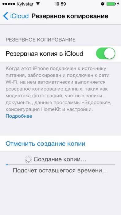 Создание копии в iCloud