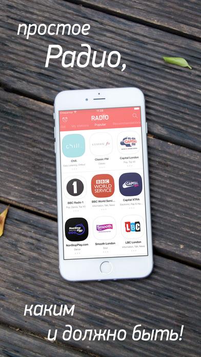 Приложение RADIO