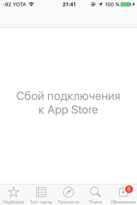 AppStore работает — но очень плохо!