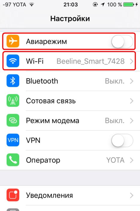 Авиарежим выключен, Wi-Fi работает