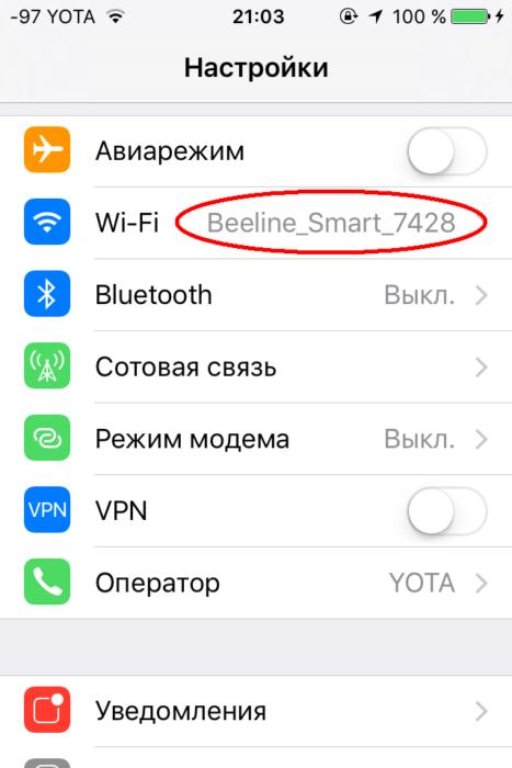 Доступная сеть Wi-Fi с интернет