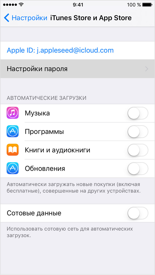 Как сделать покупки на app store
