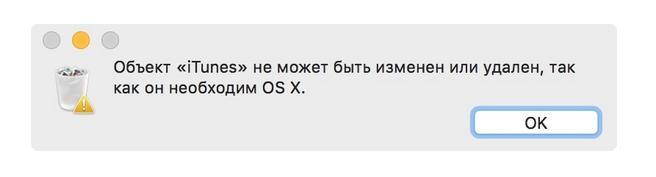 Mac OS iTunes не удалось удалить