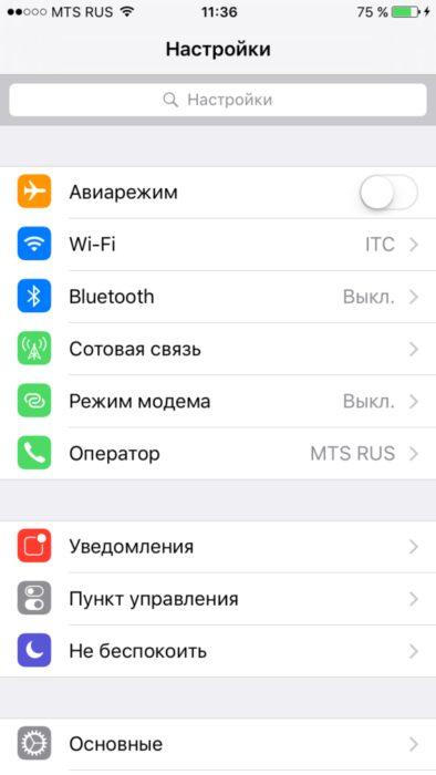 Список меню Настройки iPhone, iPod touch и iPad