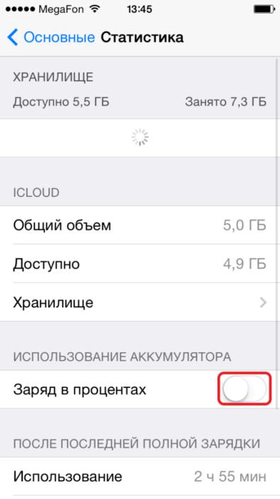 Установка зарядки в процентах в настройках Айфон