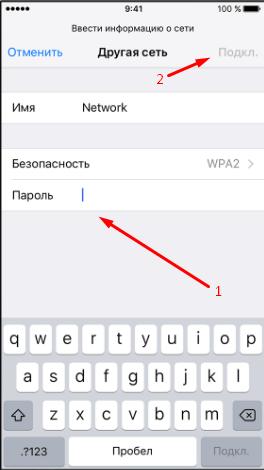 Аутентификация при подключении к интернету на устройстве