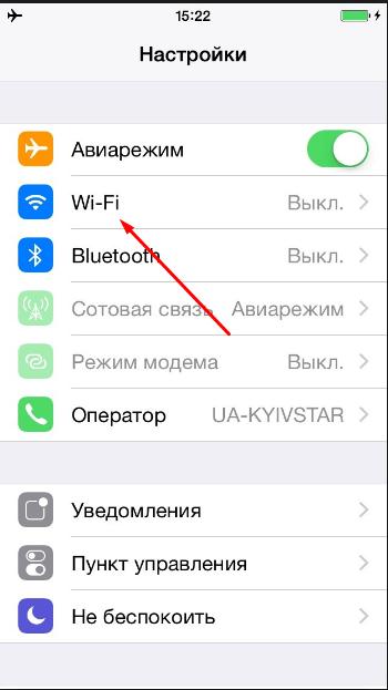 Настройки Wi-Fi на устройстве