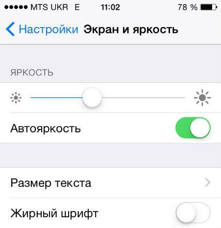 Снижение яркости на iPhone
