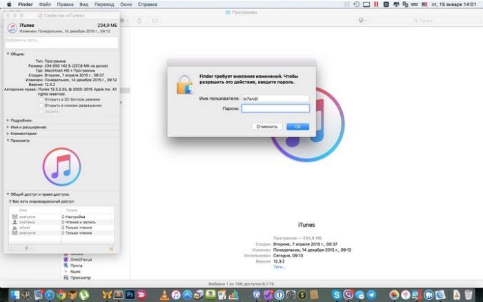 Удаление iTunes в Mac OS: разблокировка