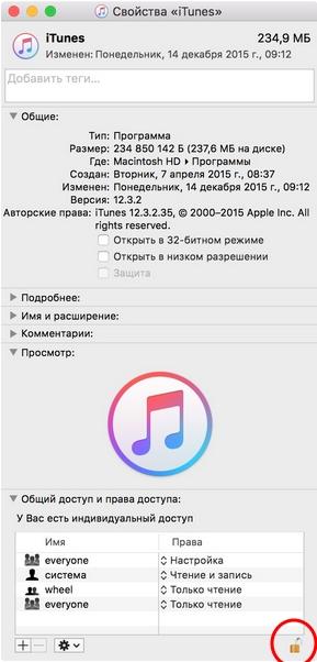 Удаление iTunes в Mac OS: свойства Айтюнс