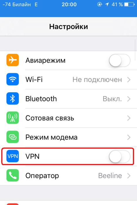Выключение VPN при сбоях Аpp Store