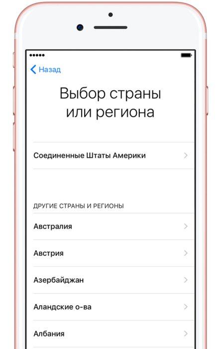 Выберите «Страна/регион» в настройках Apple id