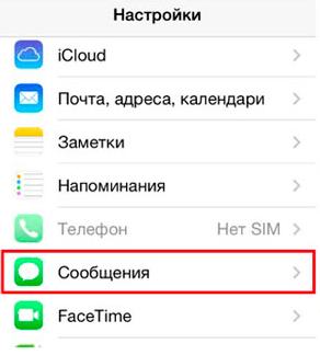 Настройки сообщений в IPhone