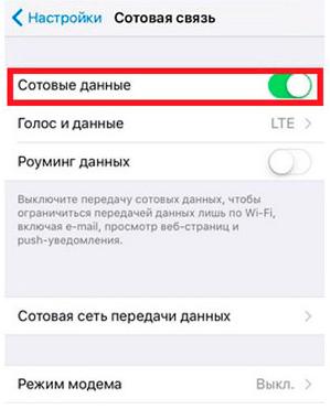 Настройка сотовых данных в IPhone