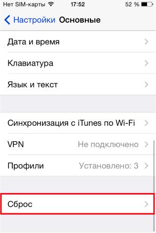 Раздел сброса настроек IPhone