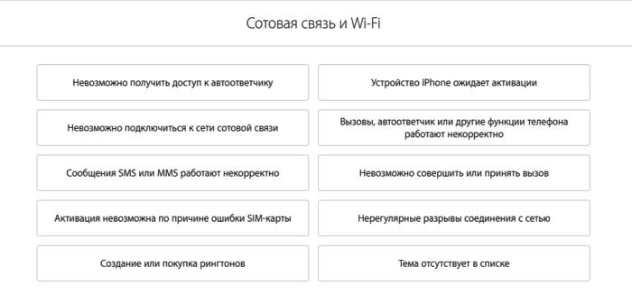 Инструкции по устранению проблем с         подключение связи