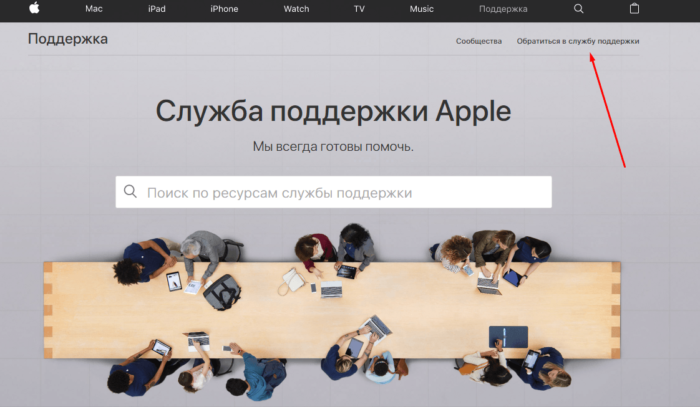 Официальная служба поддержки Apple