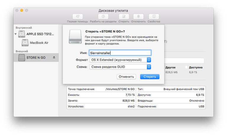 Как сделать флешку mac os sierra на windows 712