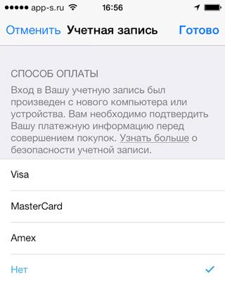 Как отвязать карту от Apple ID - изменение способа оплаты в App Store, как привязать или удалить банковскую карточку, пошаговая инструкция