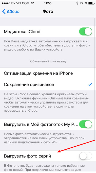 Опции синхронизации с iCloud