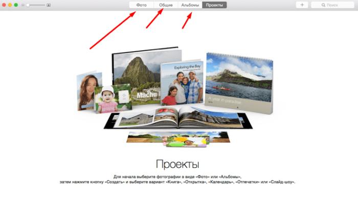 Приложение «Фото» для компьютера