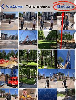 Приложение «Фото» на iPhone