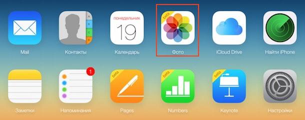 Раздел «Фотографии» в iCloud