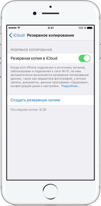 Резервное копирование iCloud
