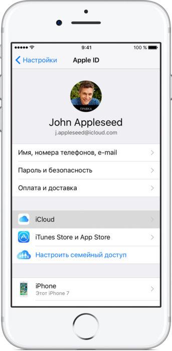 Настройки Apple ID