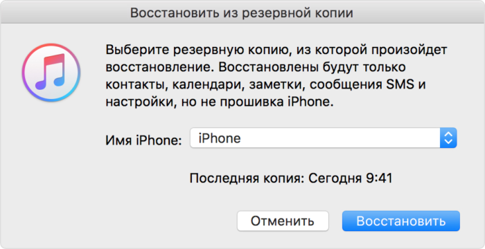 Выбор нужной резервной копии содержимого телефона