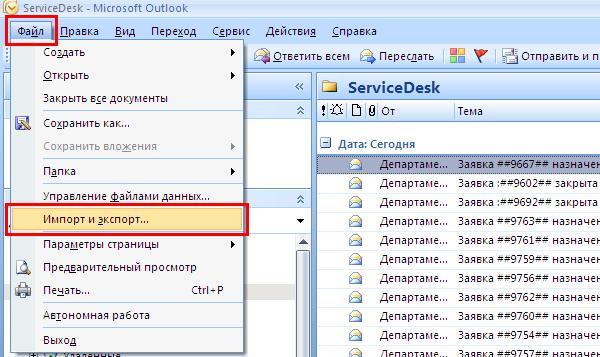 Меню приложения Microsoft Outlook