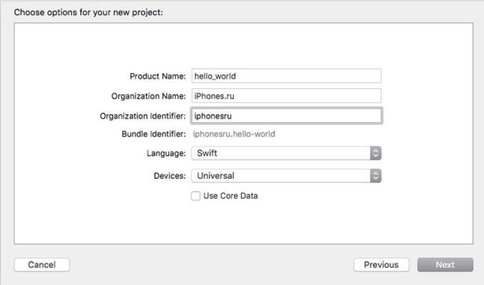 Меню информации о программе в Xcode