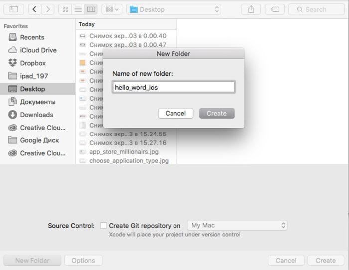 Настройки в Xcode