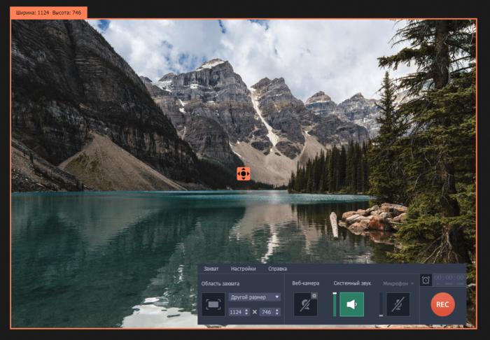 Интерфейс программы Movavi Screen Capture Studio