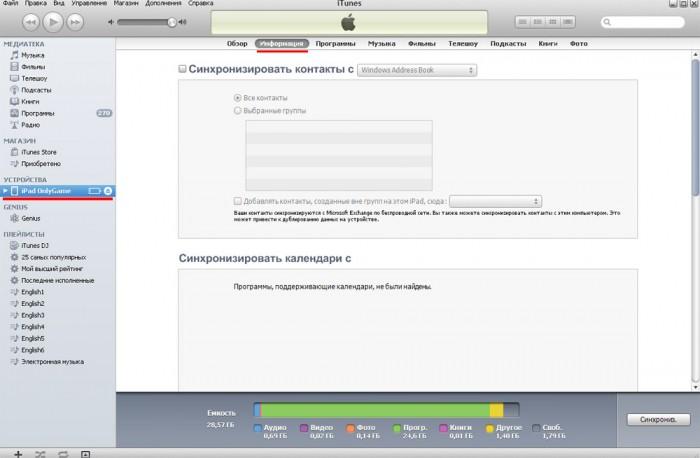 Интерфейс программы iTunes